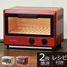 トースター レコルト オーブントースター 2枚 おしゃれ おまけ付き 食パン 2枚焼き 小型 高火力 タイマー 無段階温度設定 かわいい ホワイト レッド 1000W ROT-1(W) ROT-1(R) レトロ クラシック レシピ付き キッチン家電 北欧( recolte コンパクトオーブン レコルト )