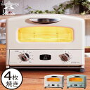 レビュー オリジナル オーブン トースター アラジン グラファイト キッチン おしゃれ インテリア インスタ プレゼント