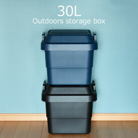 収納ボックス 30L 収納 フタ付き おしゃれ 屋外 ガーデニング プラスチック 丸洗い アウトドア 防災 頑丈 丈夫 大容量 中身見えない 車載 キッチン リビング 30リットル 北欧 インテリア雑貨 使いやすい 日本製 収納ケース
