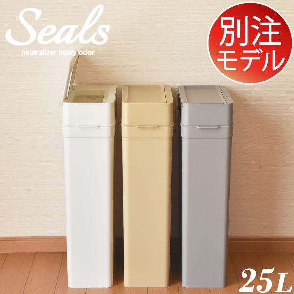 ゴミ箱 seals シールズ 25 密閉ダストボックス モノトーン 25L 25リットル 白 スリム おしゃれ 日本製 パッキン ごみ箱 ふた付き 生ごみ 生ゴミ キッチン インテリア雑貨 北欧 モノトーン ホワイト 白 縦型 デザイン