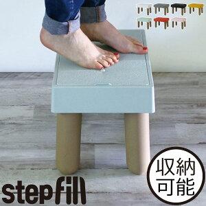 スツール 踏み台 ステップスツール 椅子 イス かわいい おしゃれ ステップ台 ミニソファ サイドテーブル オットマン 収納 小物入れ おもちゃ入れ 道具箱 子ども用 日本製 八幡化成 耐荷重約1