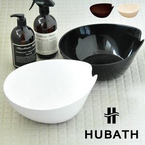HUBATH ウォッシュボール ヒューバス 洗面器 おしゃれ 風呂桶 お風呂 グッズ カビ、ヌメリ防止加工 シンプル ナチュラル 湯おけ 白 黒 茶 ホワイト ブラック ブラウン