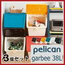 stacksto, pelican garbee 38L 3個セット スタックストー ペリカン ガービー ゴミ箱 ダストボックス ごみ箱 おしゃれ ふた付き 4...