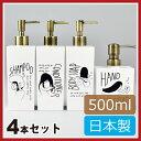 日本製 Doodle ドゥードル 白角型 大 泡ハンドソープ 4本セット シャンプーボトル ソープディスペンサー ディスペンサー ボトル シャンプー ボディソープ コンディショナー 詰め替え 北欧 お