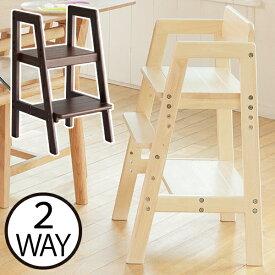ハイチェア 椅子 子供用 木製 高さ調節 3段階 2歳から 姿勢 ダイニング おしゃれ かわいい ステップ 踏み台 2段 北欧 インテリア雑貨 いす イス チェア シンプル ナチュラル ベビーチェア 耐荷重80kg 茶色 ブラウン( ツーウェイ キッズハイチェア )