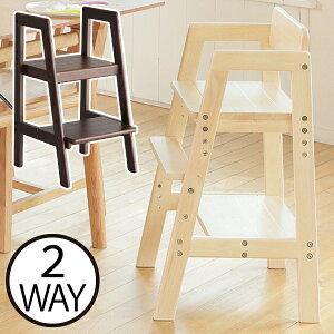 ハイチェア 椅子 子供用 木製 高さ調節 3段階 2歳から 姿勢 ダイニング おしゃれ かわいい ステップ 踏み台 2段 北欧 インテリア雑貨 いす イス チェア シンプル ナチュラル ベビーチェア 耐荷