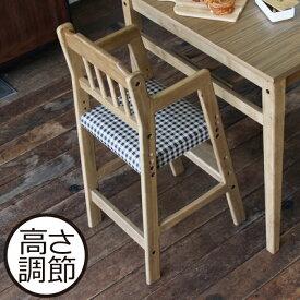 子供椅子 ダイニングチェア ハイチェア キッズチェア 木製 天然木 かわいい おしゃれ 椅子 子ども椅子 いす イス ベビーチェア 高さ調整 3段階 安全 シンプル ヴィンテージ 北欧 インテリア雑貨 足置き 子供家具 2歳から( ソフトヴィンテージ キッズハイチェア )