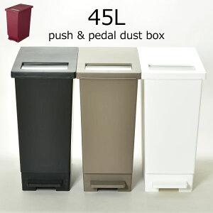 リットル ゴミ箱 45
