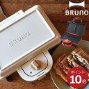 【ポイント最大24倍】 ホットサンド BRUNO ブルーノ ホットサンドメーカー ダブル 2枚焼き カフェ インスタ栄え 耳まで美味しい プレスサンドメーカー グリル 食パン 時短 料理 レシピ トー