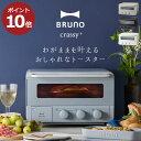 トースター 【ポイント最大24倍】 オーブントースター スチームトースター ブルーノ おしゃれ 食パン 4枚 4枚焼き コ…