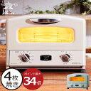 【着後レビューで選べる特典+オリジナルレシピ付】 オーブントースター アラジン グラファイト グリル&トースター AGT…
