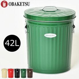 ゴミ箱 OBAKETSU オバケツ 42L カラー ふた付きゴミ箱 45リットル可 日本製 丸型 ダストボックス キッチンダストボックス 分別ゴミ箱 金属 屋外ゴミ箱 大容量 CI45 CR45 CB45 CG45 CBR45 渡辺金属 大型送料