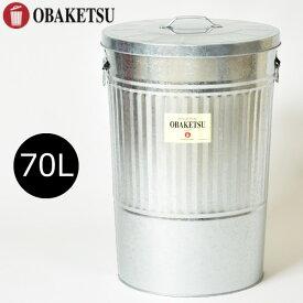 ゴミ箱 OBAKETSU オバケツ 70L シルバー 70リットル 屋外 大容量 大型 丸型 ダストボックス ごみ箱 おしゃれ インテリア雑貨 北欧 モノトーン 分別 キッチンゴミ箱 大容量 生ごみ 生ゴミ ふた付き 日本製 M70 渡辺金属