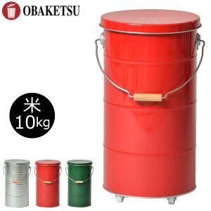 オバケツ OBAKETSU ライスストッカー 10kg キャスター付き 100%日本製 米びつ おしゃれ 冷蔵庫 スリム 米櫃 こめびつ トタン お菓子 保存缶 パスタ 保存容器 米 保存 ペットフードストッカー ペッ