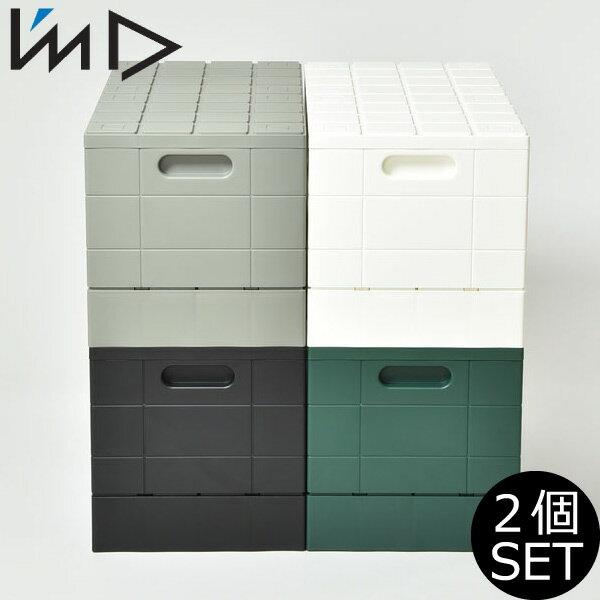 日本製 Grid Container 2個セット グリッドコンテナー スタッキングボックス スタックボックス ストレージボックス 収納ボックス フタ付き 蓋付き おしゃれ 折りたたみ 収納ケース 収納BOX バスケット かご プラスチック 引き出し 北欧 インテリア雑貨 おもちゃ箱 衣装ケース