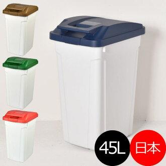 有有日本製造方向盤佩爾45L垃圾箱垃圾箱灰塵箱蓋子的蓋子,不看得見漂亮的分辨垃圾箱室外垃圾箱45升垃圾箱纖細垃圾箱廚房垃圾箱室內裝飾雜貨北歐垃圾箱客廳垃圾箱廚房垃圾垃圾箱尿布的收藏櫃台薄型ASVEL