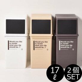 ゴミ箱 おしゃれ 縦型 積み重ねる スタッキング 約幅20cm 約20L 約20リットル ダストボックス 分別 ごみ箱 ふた付き 蓋付き 蓋つき ゴミ袋が見えない いたずら 防止 リビング キッチン かわいい スリム シンプル( カフェスタイル フロントオープンダスト 2個セット )
