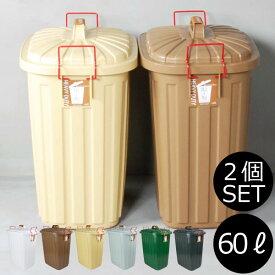 ゴミ箱 ペール×ペール PALE×PAIL 2個セット 屋外ダストボックス キッチンダストボックス 分別 おしゃれなゴミ箱 ふた付き 60L 60リットル 45リットルごみ袋が使える 45L可 大容量 インテリア雑貨 北欧 モノトーン 白 ホワイト