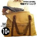 送料無料!バッグに10点まで詰め込み自由!クリーニング宅配便バッグM7000