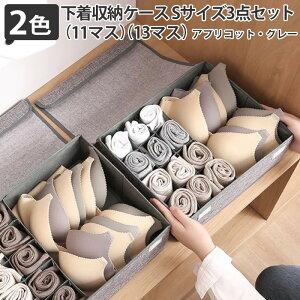 収納ボックス フタ付き おしゃれ 収納ケース インナーボックス 下着収納ボックス3点セット Sサイズ 抗菌コットンとリネンランジェリー 折りたたみ式 整理整頓 お片付け すっきり おしゃれ