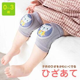 膝当て 子供 パット ニーパット 肘あて 膝パット 膝カバー けが防止 男の子 女の子 動物柄 かわいい 人気 防止 膝糧 膝サポーター 人気 ランキング