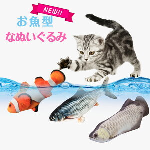 【お得なクーポン有り】猫おもちゃ 電動魚 ぬいぐるみ おもちゃ 魚おもちゃ USB充電式 運動不足 ストレス解消 爪磨き 噛むおもちゃ送料無料