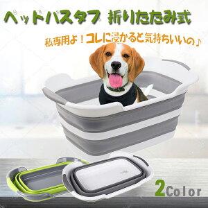 【スーパーセール限定価格】ペッドバス 折りたたみたらい 犬用バスグッズ ネコバス 水栓抜き付き 折りたたみ式 ペッドバスタブ 洗い桶