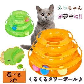 【3/4〜3/11限定価格+P5倍】猫 おもちゃ くるくるタワー 回転 運動不足解消 タワー 電池不要 ねこ ネコ 回る ボール 遊べる 遊ぶ道具 かわいい 猫用玩具 運動不足 送料無料 タワー