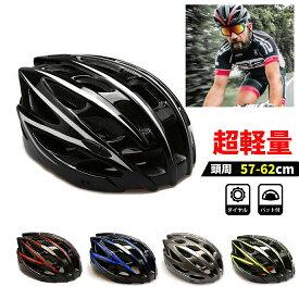 「50%OFFクーポン有り」ロードバイク ヘルメット 自転車ヘルメット 大人用 サイクルヘルメット ヘルメット 大人 成人 自転車 通学 通気性良い おしゃれ ロードバイク
