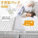 【お買い物マラソン限定クーポン有り】【即発送】すきまパッド 隙間パッド マットレス用 ベッドパッド ベッド 隙間 つ…
