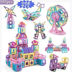 【クーポン配布中】マグネットブロック マカロン色 197PCS 磁石ブロック 立体パズル 知育玩具 幼児 保育園 小学生おもちゃ 誕生日 出産祝い クリスマスプレゼント 無料ラッピング サイズ小さ