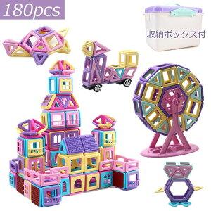 【割引クーポン有り】【送料無料】磁石 おもちゃ マグネット ブロック マカロン色 知育玩具 積み木 マグネットおもちゃ 収納ケース付き 3D立体パズル 女の子 男の子 誕生日 クリスマス プレ