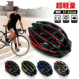 【P3倍&3%OFFクーポン有り♪週末限定】ロードバイク ヘルメット 自転車ヘルメット 大人用 サイクルヘルメット ヘルメット 大人 成人 自転車 通学 通気性良い おしゃれ ロードバイク