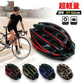 【P5倍&お得なクーポン有り♪9/24迄】ロードバイク ヘルメット 自転車ヘルメット 大人用 サイクルヘルメット ヘルメット 大人 成人 自転車 通学 通気性良い おしゃれ ロードバイク
