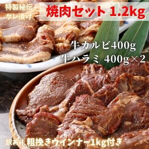 焼肉セット 1.2kg ( 牛カルビ400g 牛ハラミ400g×2 ) ウインナー 1kg 送料無料 訳あり わけあり 焼肉 バーベキュー 牛肉 BBQ 焼き肉 BBQセット バーベキューセット はらみ ハラミ お肉 肉 スタミナ 赤