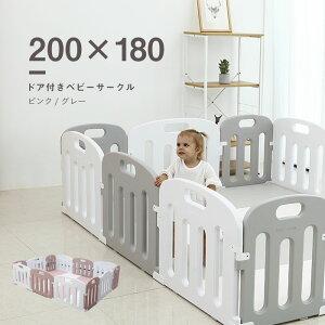 ベビーサークル ドア付き ベビーフェンス 200×180×65 2カラー 【代引・配送日時指定不可】