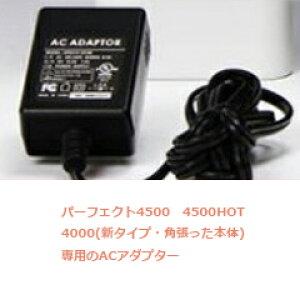 パーフェクト4500 パーフェクト4500HOT パーフェクト4000[新タイプ・角張った本体] 専用ACアダプター