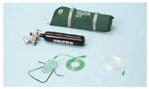 ブルークロス・エマージェンシー 携帯用酸素吸入器(スタンダードタイプ OX-200S 酸素なし 01-5560-11