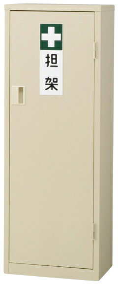 担架格納箱(スチール) YS-54(4ツオリヨウ) 24-6350-01