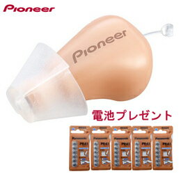 イヤーパートナー パイオニア デジタル 補聴器 [ PHA-C11 ]電池5パック(30個)プレゼント中♪耳穴型補聴器 [ 正規品 ]音響メーカー パイオニアならではのクリアでとても使いやすい補聴器