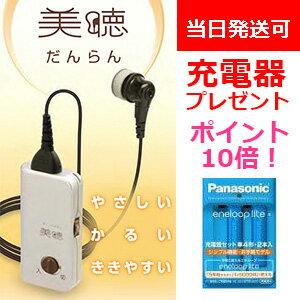 美聴だんらん 補聴器 PH-200 シナノケンシ製 ポケット型補聴器 [正規品] 軽量・高音質の日本製 ポケット式補聴器 ≪軽度〜中度難聴の方まで対応≫【あす楽】