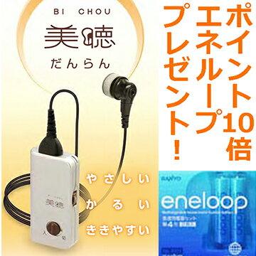 【新JIS規格認定品】美聴だんらん 補聴器 PH-200 シナノケンシ製 ポケット型補聴器 [正規品] 軽量・高音質の日本製 ポケット式補聴器 ≪軽度〜中度難聴の方まで対応≫