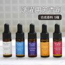 【洗濯用 芳香剤『Chloris Fragrance for Laundry 合成香料』 ゆうパケット YP】