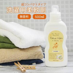 【超 コンパクト タイプ 洗濯用 柔軟剤 無香料 香りなし『Chloris Softer for Laundry 500ml』クロリスソフター 香りが苦手な方にも おしゃれな容器 あす楽】