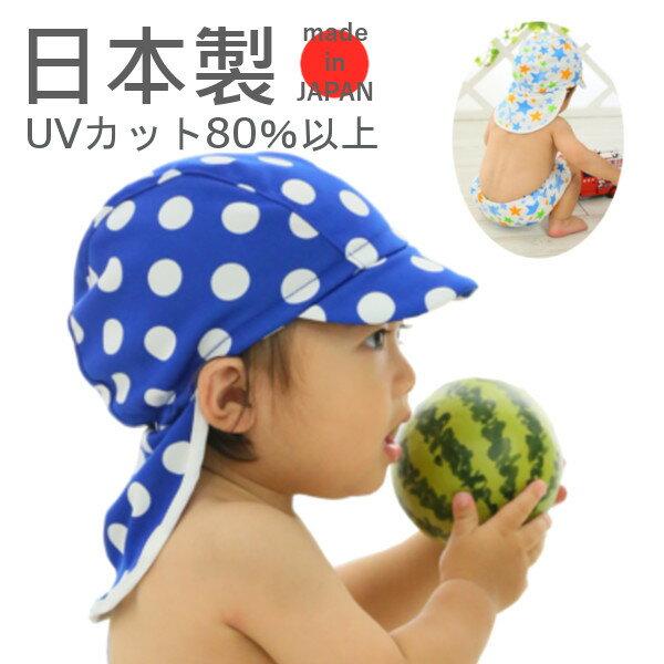 【クーポン配布中】【日本製】【UVカット80%以上】日差しガード付きスイムキャップ 帽子 ベビースイミング ベビースイム 水着