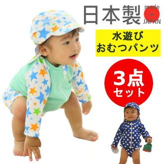 日本製造★水上遊戲尿布褲子★高峰保護遊泳褲子嬰兒小孩小孩泳衣遊泳高峰保護褲子男人的子女的孩子尿布褲子水上遊戲褲子嬰兒遊泳嬰兒遊泳運動褲