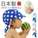 \10%OFFクーポン/日本製 80%以上 日差しガード付き スイムキャップ 帽子 ベビースイミング ベビースイム 水着 熱中…