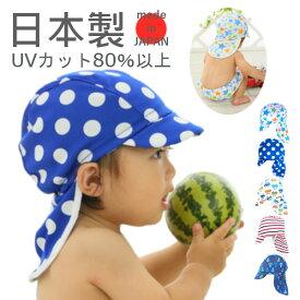 \マラソン大特価/日本製 80%以上 日差しガード付き スイムキャップ 帽子 ベビースイミング ベビースイム 水着 熱中症対策 キャップ ベビー 赤ちゃん 女の子 男の子 80cm 90cm 100cm ベビー 日よけ帽子