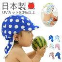 【20%OFFクーポン配布中】【送料無料】日本製 80%以上 日差しガード付き スイムキャップ 帽子 ベビースイミング ベビ…