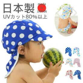 【水着10%OFFクーポン】【送料無料】日本製 80%以上 日差しガード付き スイムキャップ 帽子 ベビースイミング ベビースイム 水着 熱中症対策 キャップ ベビー 赤ちゃん 女の子 男の子 80cm 90cm 100cm ベビー 日よけ帽子